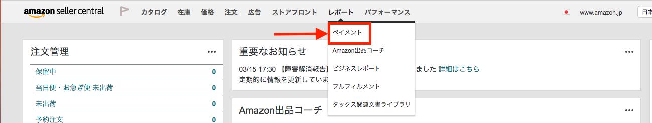 セラー アマゾン